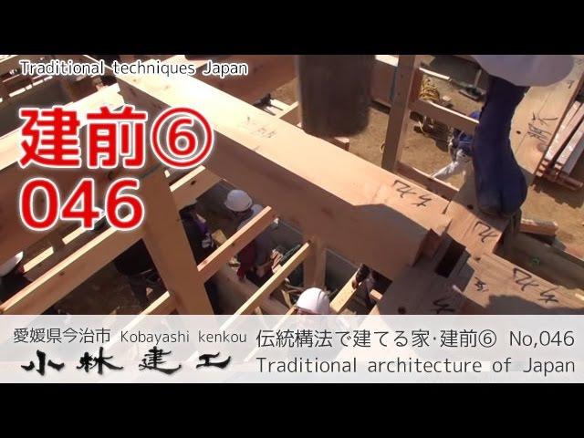 伝統構法で建てる家・建前⑥_木造注文住宅_【小林建工_046】