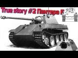 True story 2 История создания Panther F Пантера Ф