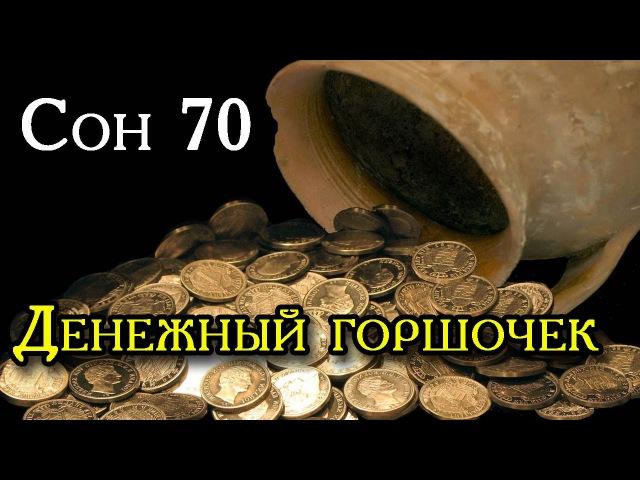 СОН ПРЕСВЯТОЙ БОГОРОДИЦЫ 70 - ДЕНЕЖНЫЙ ГОРШОЧЕК