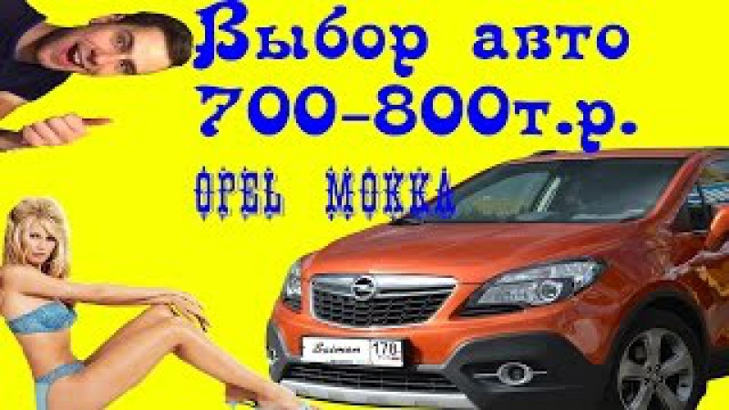 Opel Mokka Обзор/Выбор авто за 700 000 - 800 000 тысяч