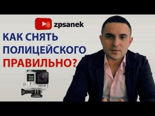 Можно ли снимать полицию на камеру?   zpsanek speech