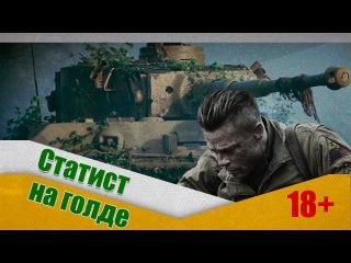 Статист на голде World of Tanks - Яростная переозвучка (18)