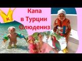 Отдых с ребенком в  Akdeniz Beach Hotel 4*. Курорт Олюдениз
