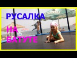 Вероника плавает в море как русалка Детский Батут на пляже Видео для детей