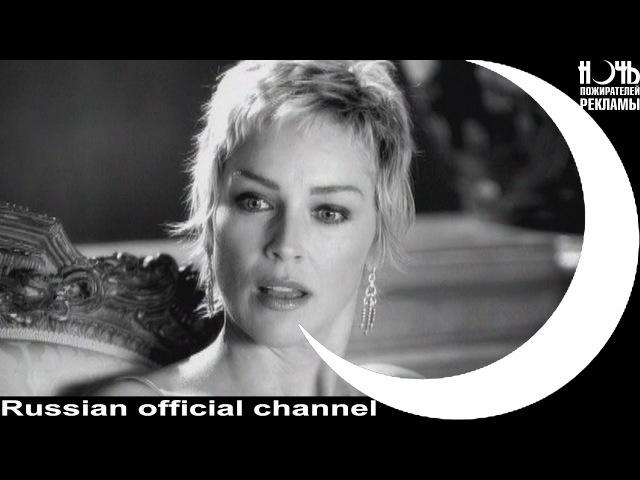 Шэрон Стоун I William Lawson's I Ночь пожирателей рекламы Звёзды кино в рекламе