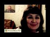 Гость Русской Школы Таро - Елена Ледней - Автор книги