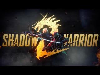 Запускающий трейлер Shadow Warrior 2 под рок восьмидесятых