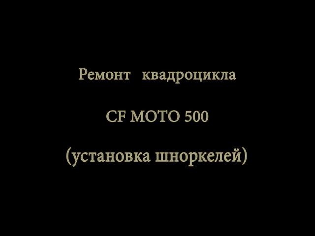 Квадроцикл и его ремонт. Установка шноркелей на квадроцикл CFMOTO 500 своими руками