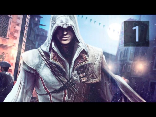 Прохождение Assassin's Creed 2 · 4K 60FPS — Часть 1 Последний герой 1476 г.