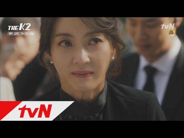 THE K2 [전쟁의 서막] 임윤아의 도발, 송윤아의 차오르는 분노! 161015 EP.8