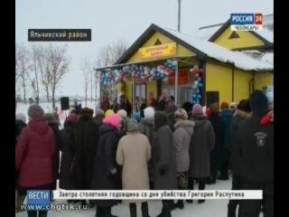 В Яльчикском районе открылся многофункциональный культурный центр