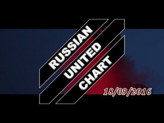 RUSSIAN UNITED CHART (September 18, 2016) [TOP 40 Hot Russia Songs]