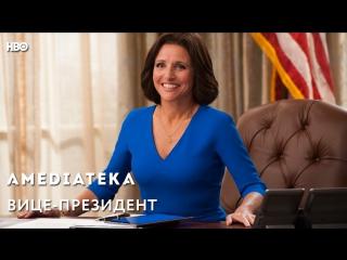Вице-президент 6 сезон   Veep   Тизер