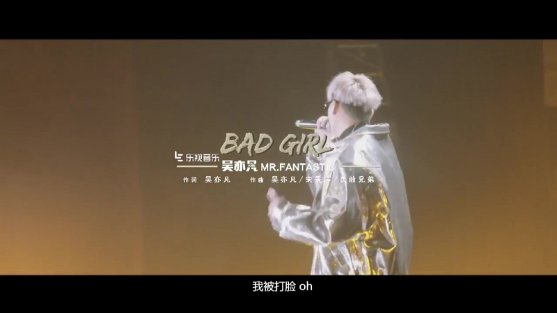 161106 Kris Wu Yi Fan-Bad Girl (New Version) Performance at Mr.Fantastic Birthday Concert