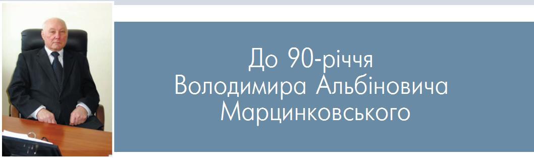 martsynkovskyy-90