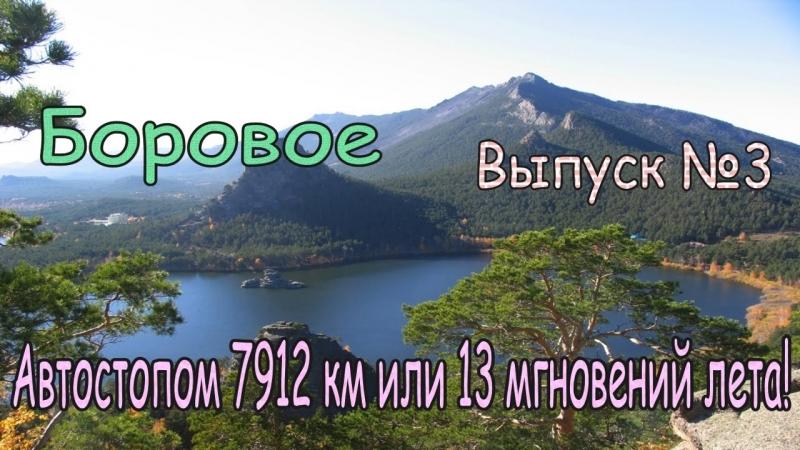 Боровое,Бурабай. Автостопом из Костаная по Казахстану 7912 км или 13 мгновений лета. (Выпуск 3 )