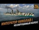 Линкор Николай I - несокрушимый колосс. Обзор корабля [World of Warships 0.5.0]