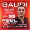 10 ДЕКАБРЯ, СУББОТА ✪ DJ FEEL @ GAUDI