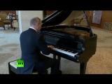 Путин сыграл на рояле в резиденции Си Цзиньпина