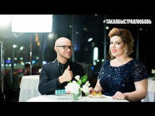 #такаябыстраялюбовь с Митей Хрусталевым и Екатериной Скулкиной