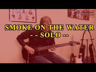 Уроки гитары Киев - Smoke on the water - Deep Purple. SERENADA.IN.UA