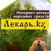 ИНТЕРНЕТ-АПТЕКА НАРОДНЫХ СРЕДСТВ ЛЕКАРЬ.KZ