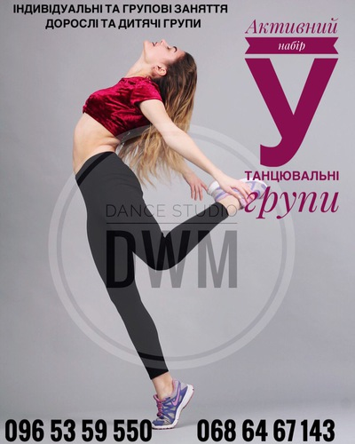 Танці Хмельницький