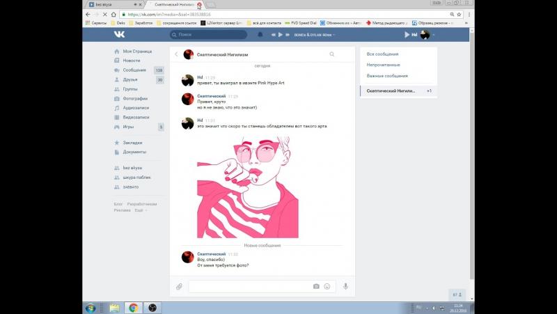 Ивэнт на Pink Hype Art
