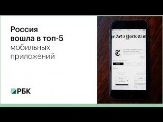 Россия вошла в топ-5 по числу загрузок мобильных приложений в мире