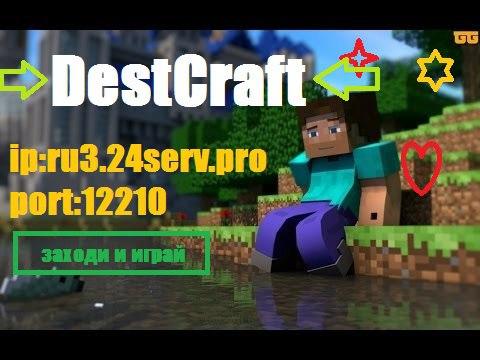 Сервер DestCraft ищет друзей!