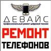 СЦ Девайс ремонт телефонов ноутбуков в Витебске