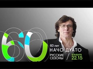 Анонс фильма «Начо Дуато. Русские сезоны»
