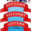Диплом|курсовая Пермь
