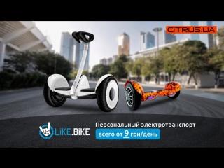 Like.bike — эксклюзивно в Цитрусе!