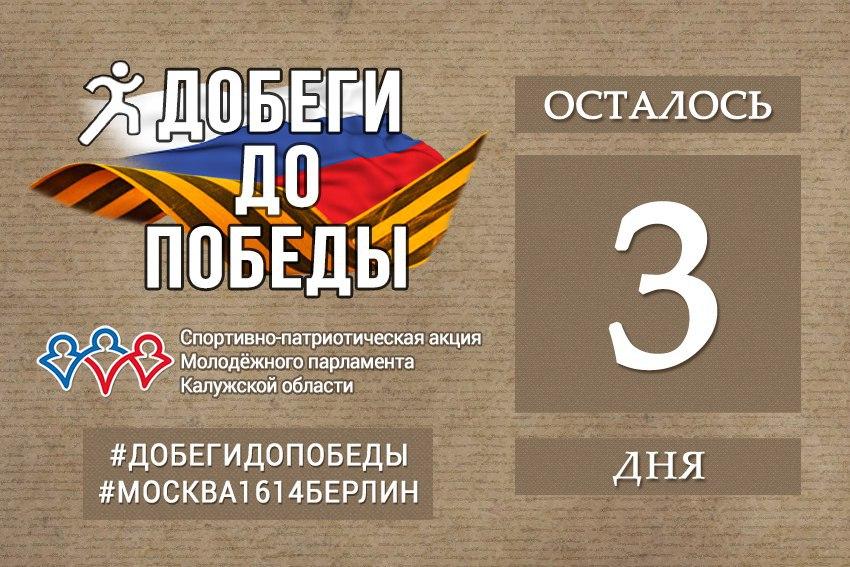Жителям Калужской области предложат пробежать 1614 километров