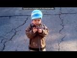 частичка меня под музыку Женя Тополь - Мой Сын. Picrolla