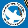 Волонтёры Победы. Тамбовская область