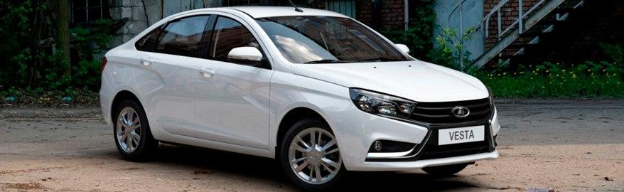 Lada Vesta: теперь от 546 тысяч рублей