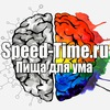 Speed-time.ru