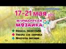 "С 17 по 21 мая 2017! Ярмарки ""Мурманская мозаика"" и ""Дача. Сад. Огород""!"