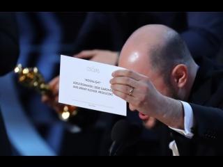 Ошибка века на «Оскаре»