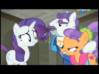 Мой маленький пони: Дружба - Это Чудо 6 сезон 9 серия