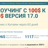 Бизнес с Китаем от Дмитрия Ковпака 17 - 2000 РУБ
