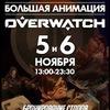 Большая Анимация:Overwatch