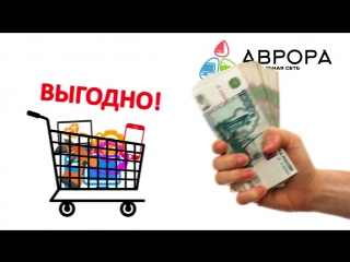 Ломбард и Автоломбард АВРОРА