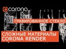 Сложные материалы в Corona Renderer Layered mtl Урок Гравированное стекло