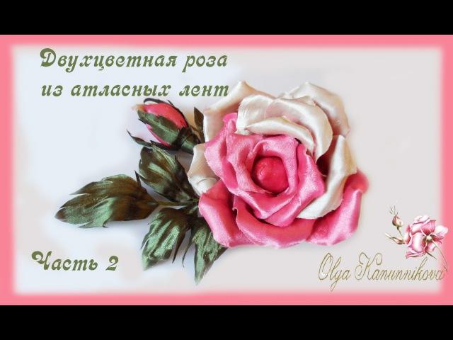 Двухцветная роза из атласных лент. Часть 2