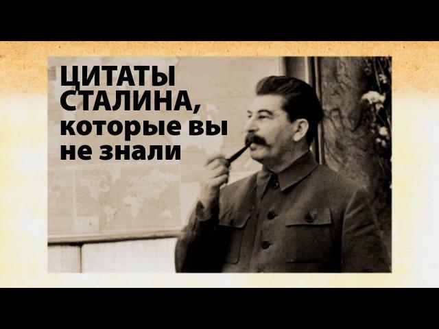 Цитаты Сталина, подтверждающие его гениальность и прозорливость