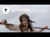 Анонс Официальный клип Tattooin Разные Русский рок music rock музыка татуин hard rock топ 10 (6+)