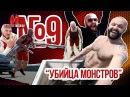 Убийца монстров Евгений Гавриленко тренировкаинтервью / Шоу Красный Пиджак ...
